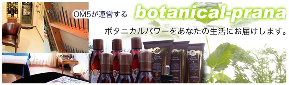 美容室OM5が運営するボタニカルパワーであなたの健康生活をサポート